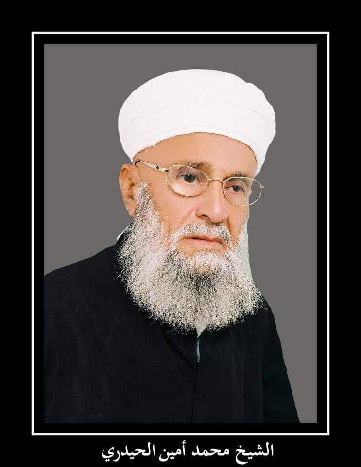 Şeyh Muhammed Emin El-Hayderî