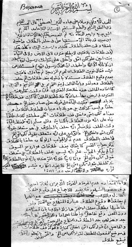 Şeyh Fahrettin El-Arnasi'nin Boşamada Sarih ve Kinayeli Lafızlar ile İlgili Fetvası
